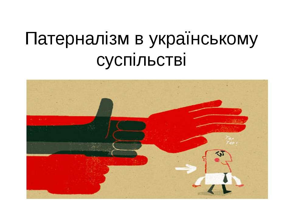 Патерналізм в українському суспільстві