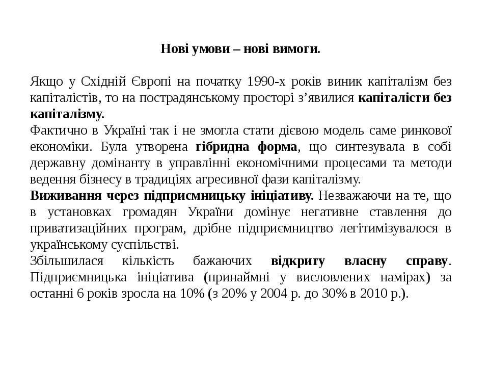 Нові умови – нові вимоги. Якщо у Східній Європі на початку 1990-х років виник...