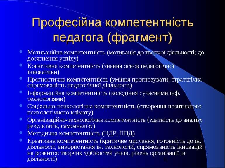 Професійна компетентність педагога (фрагмент) Мотиваційна компетентність (мот...