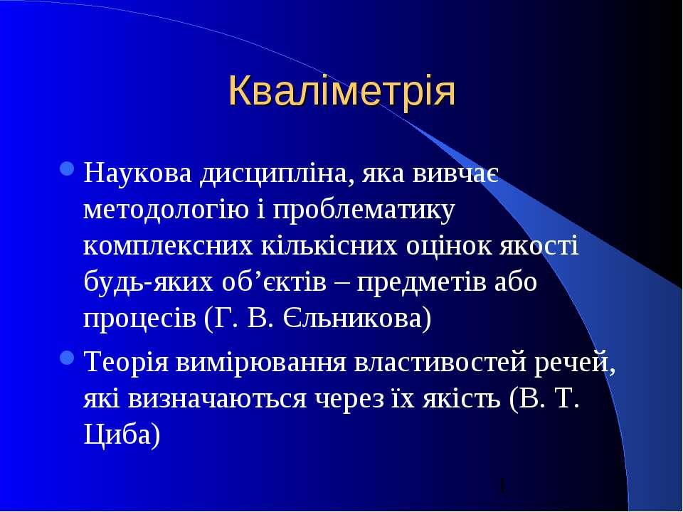 Кваліметрія Наукова дисципліна, яка вивчає методологію і проблематику комплек...