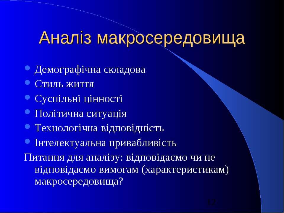 Аналіз макросередовища Демографічна складова Стиль життя Суспільні цінності П...