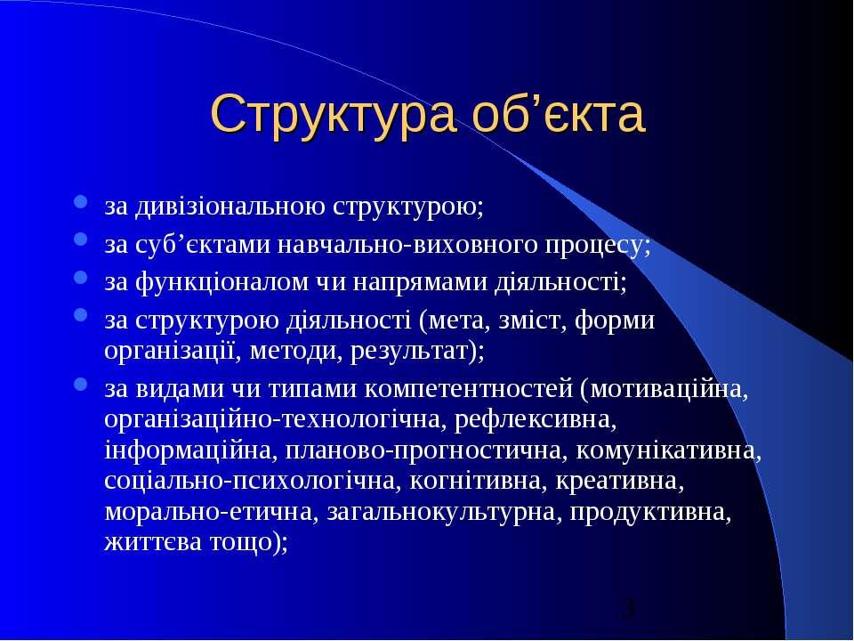 Структура об'єкта за дивізіональною структурою; за суб'єктами навчально-вихов...