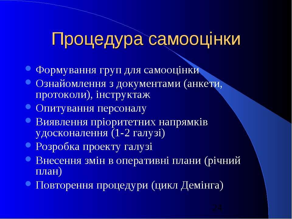 Процедура самооцінки Формування груп для самооцінки Ознайомлення з документам...