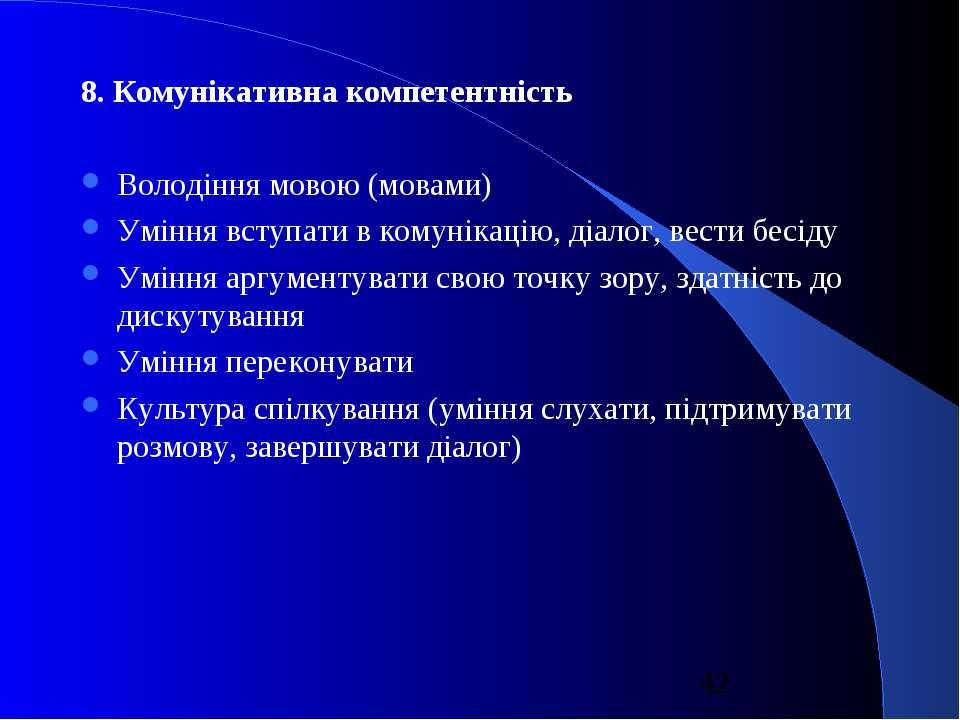8. Комунікативна компетентність Володіння мовою (мовами) Уміння вступати в ко...