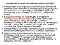 Рекомендації Асоціації Європейських Університетів,2008 Університети повинні р...