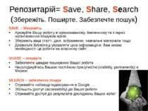 Репозитарій= Save, Share, Search (Збережіть. Поширте. Забезпечте пошук) SAVE ...