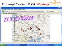 Репозитарії України – 29 (34), 22-університети