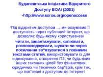 Будапештська ініціатива Відкритого Доступу BOAI (2001) -http://www.soros.org/...