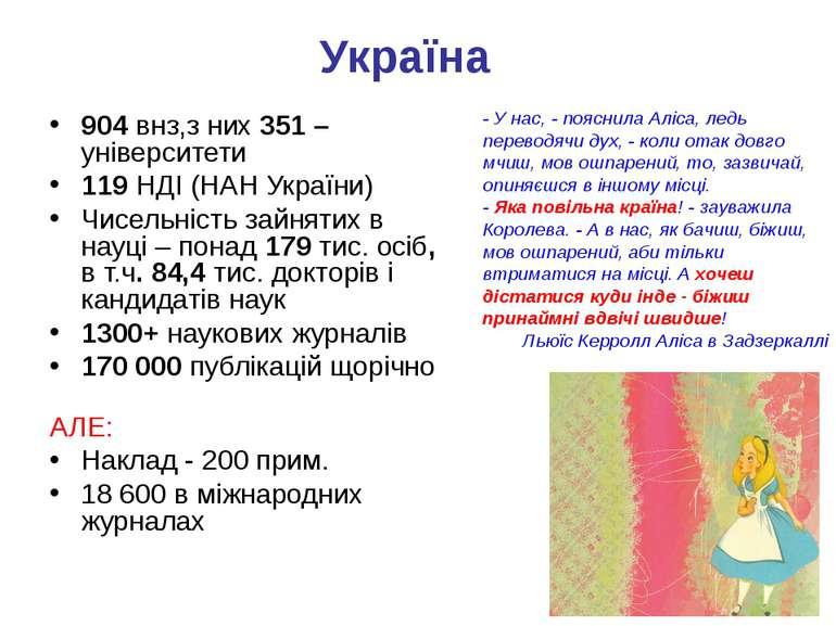 Україна 904 внз,з них 351 – університети 119 НДІ (НАН України) Чисельність за...