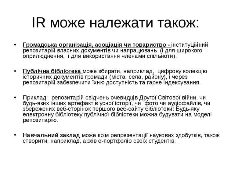 IR може належати також: Громадська організація, асоціація чи товариство - інс...