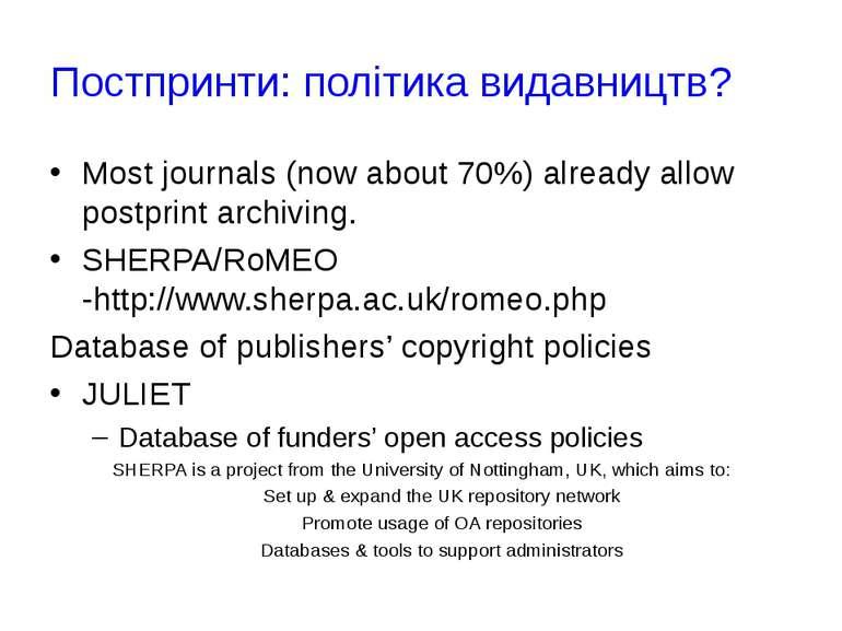 Постпринти: політика видавництв? Most journals (now about 70%) already allow ...