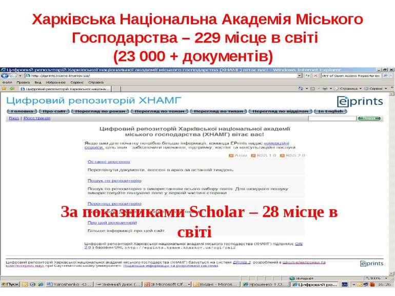 Харківська Національна Академія Міського Господарства – 229 місце в світі (23...