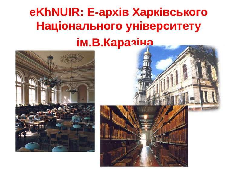 eKhNUIR: Е-архів Харківського Національного університету ім.В.Каразіна