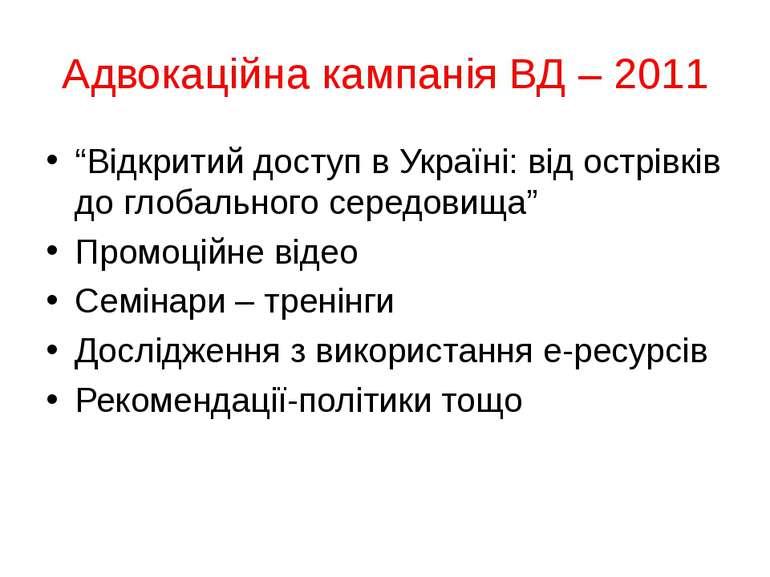 """Адвокаційна кампанія ВД – 2011 """"Відкритий доступ в Україні: від острівків до ..."""