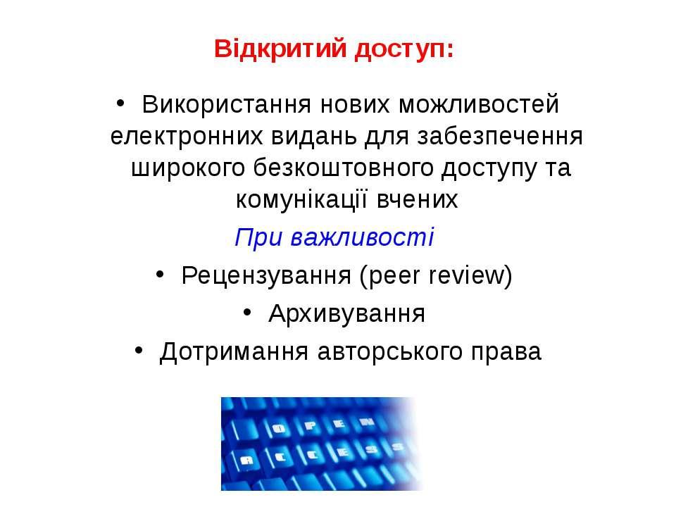 Відкритий доступ: Використання нових можливостей електронних видань для забез...