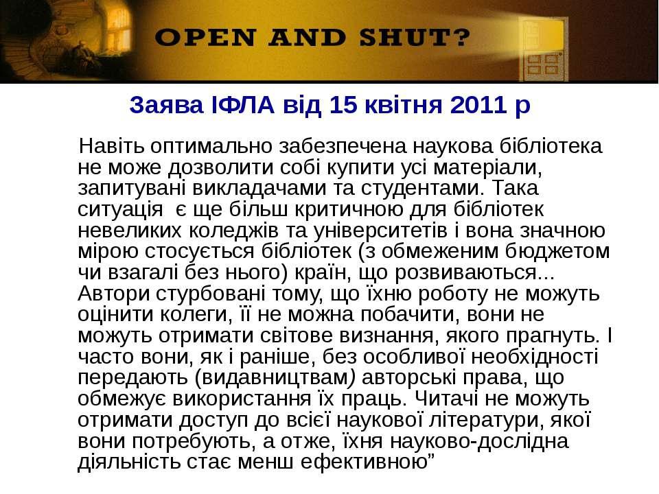 Заява ІФЛА від 15 квітня 2011 p Навіть оптимально забезпечена наукова бібліот...