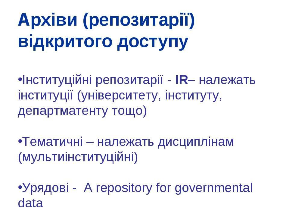 Архіви (репозитарії) відкритого доступу Інституційні репозитарії - IR– належа...