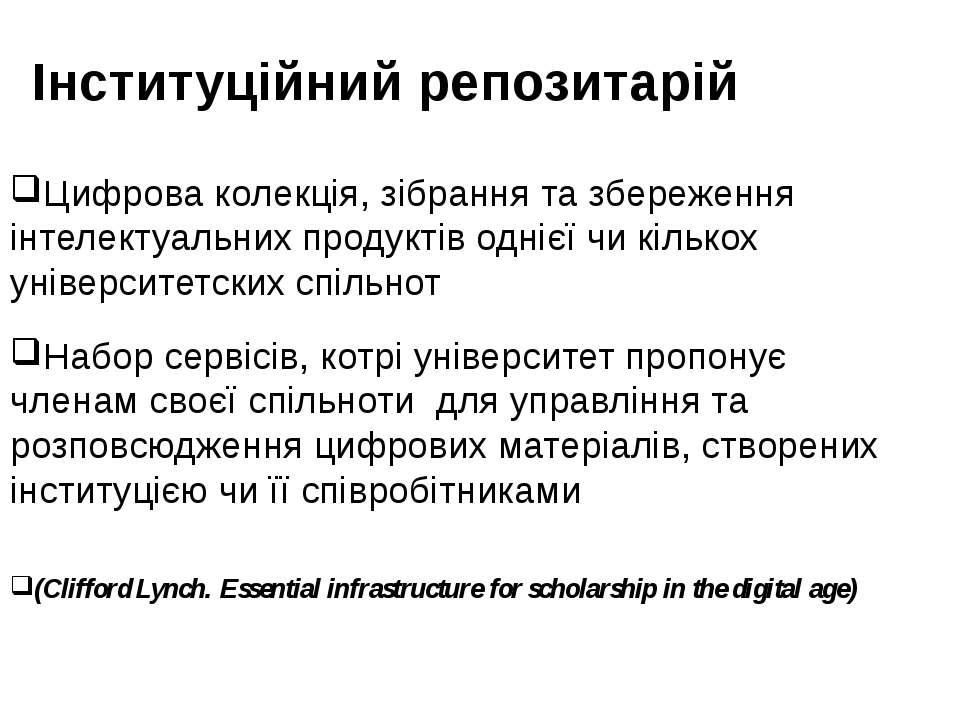 Інституційний репозитарій Цифрова колекція, зібрання та збереження інтелектуа...