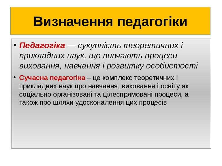 Визначення педагогіки Педагогіка — сукупність теоретичних і прикладних наук, ...