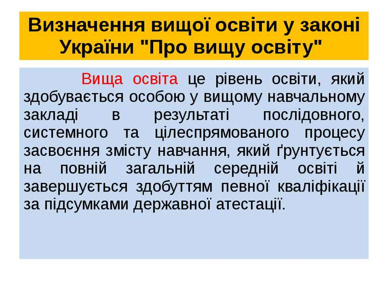 """Визначення вищої освіти у законі України """"Про вищу освіту"""" Вища освіта це рів..."""
