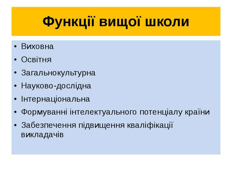 Функції вищої школи Виховна Освітня Загальнокультурна Науково-дослідна Інтерн...