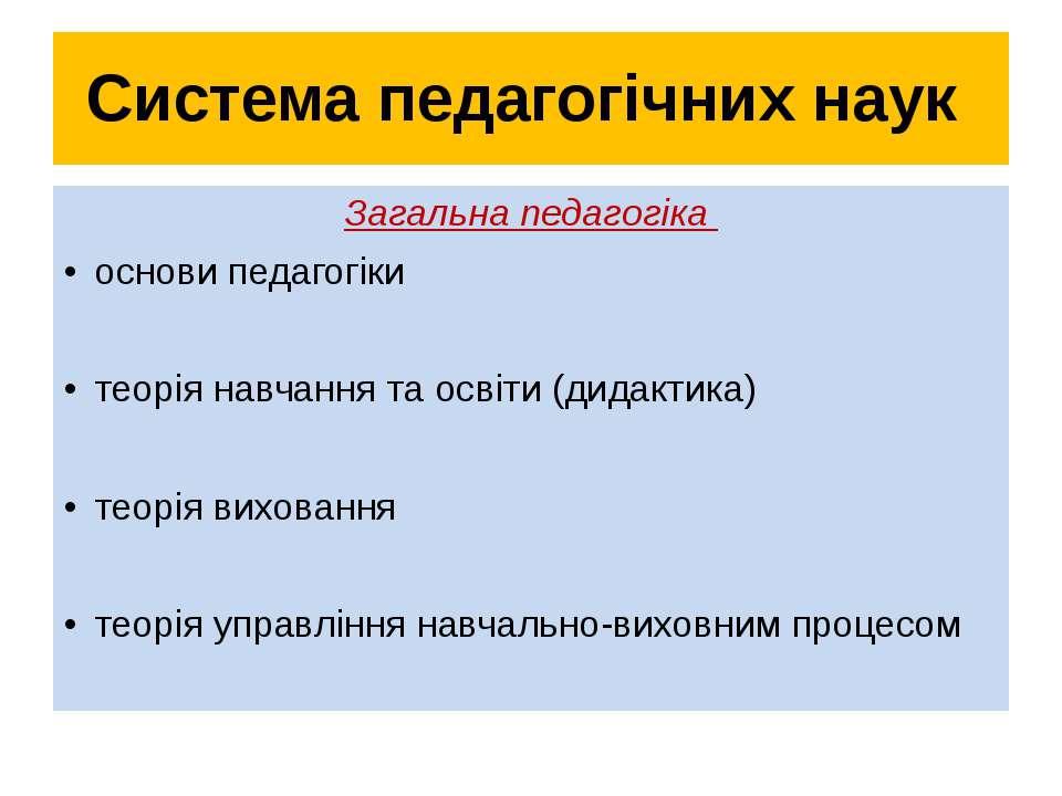 Система педагогічних наук Загальна педагогіка основи педагогіки теорія навчан...