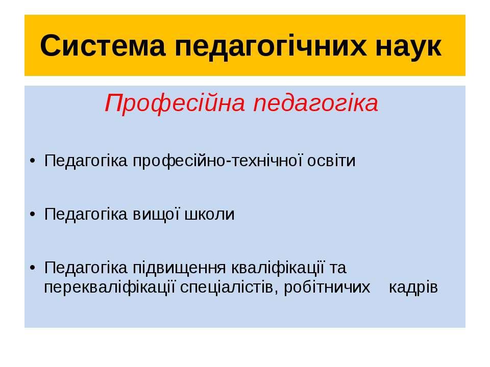 Система педагогічних наук Професійна педагогіка Педагогіка професійно-технічн...