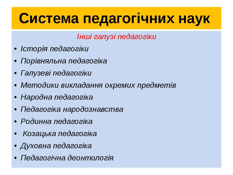 Система педагогічних наук Інші галузі педагогіки Історія педагогіки Порівняль...