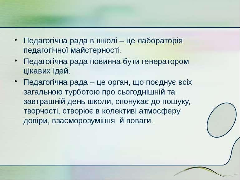 Педагогічна рада в школі – це лабораторія педагогічної майстерності. Педагогі...