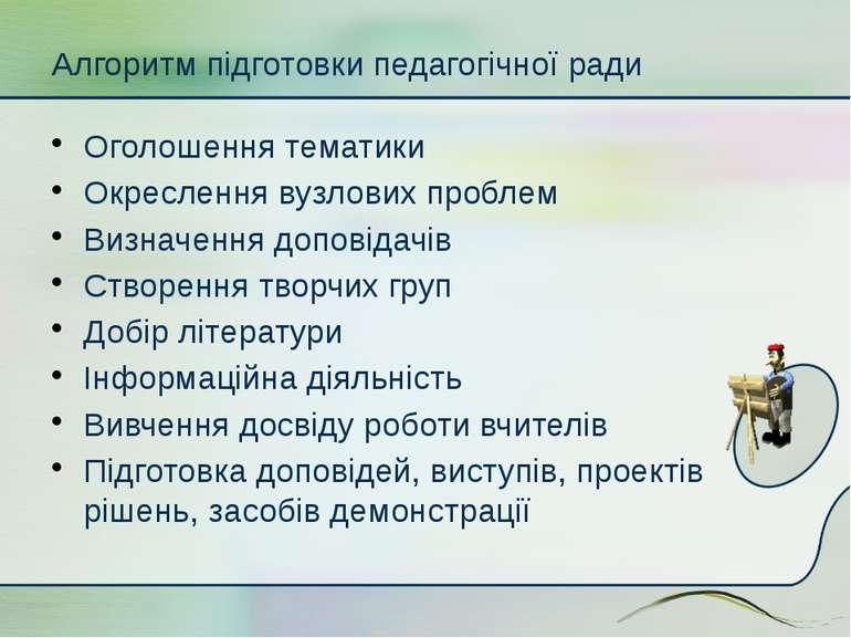 Алгоритм підготовки педагогічної ради Оголошення тематики Окреслення вузлових...