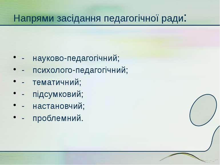 Напрями засідання педагогічної ради: - науково-педагогічний; - психолого-педа...