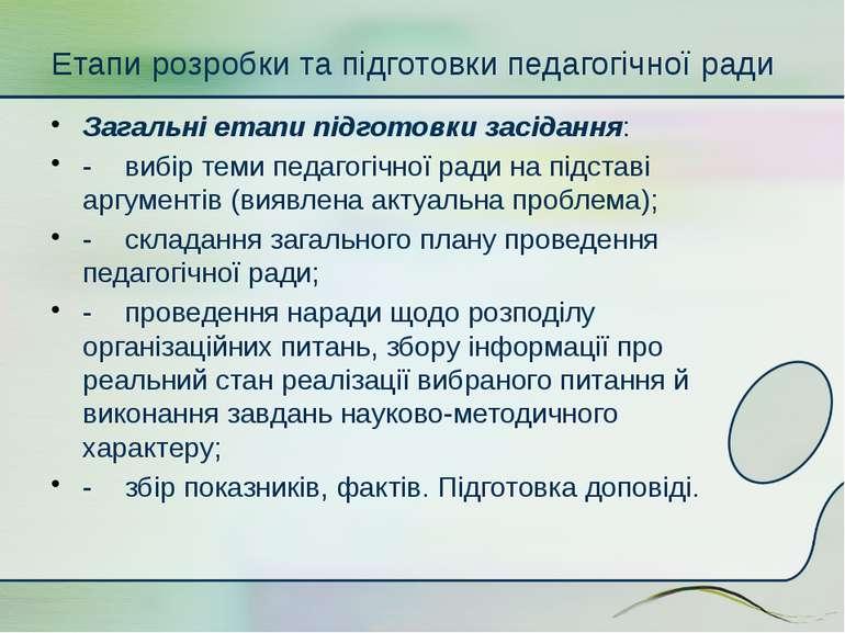 Етапи розробки та підготовки педагогічної ради Загальні етапи підготовки засі...