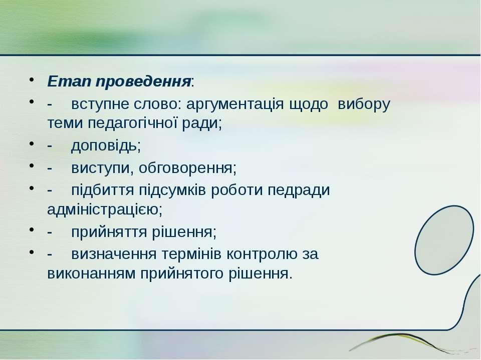 Етап проведення: - вступне слово: аргументація щодо вибору теми педагогічної ...