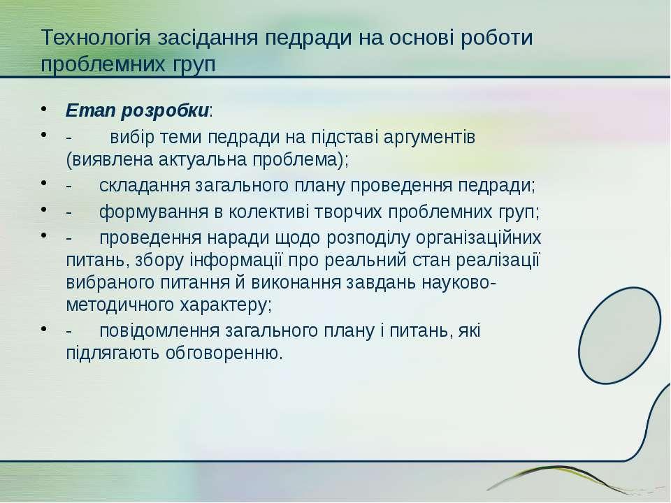 Технологія засідання педради на основі роботи проблемних груп Етап розробки: ...