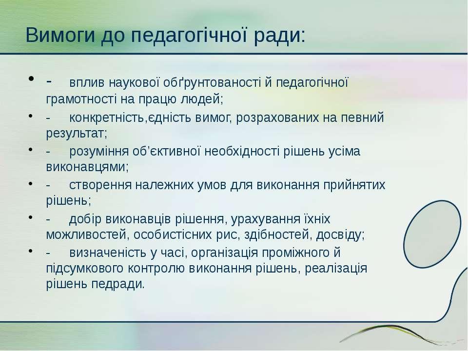 Вимоги до педагогічної ради: - вплив наукової обґрунтованості й педагогічної ...