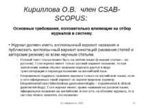 Кириллова О.В. член CSAB-SCOPUS: Основные требования, положительно влияющие н...