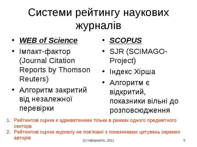 (с) Інформатіо, 2011 * Системи рейтингу наукових журналів WEB of Science Імпа...