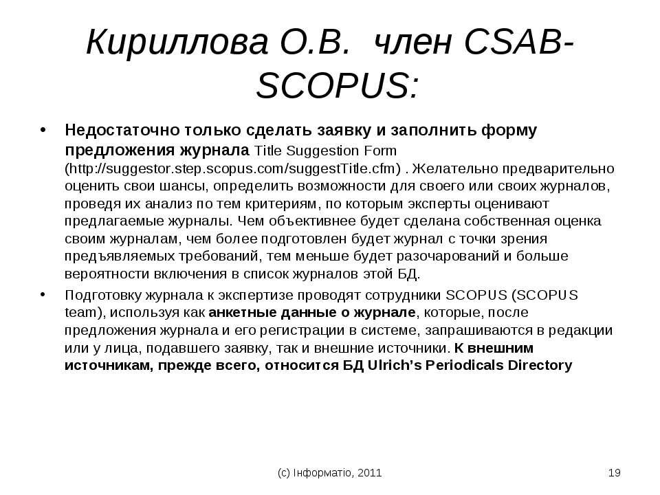 Кириллова О.В. член CSAB-SCOPUS: Недостаточно только сделать заявку и заполни...