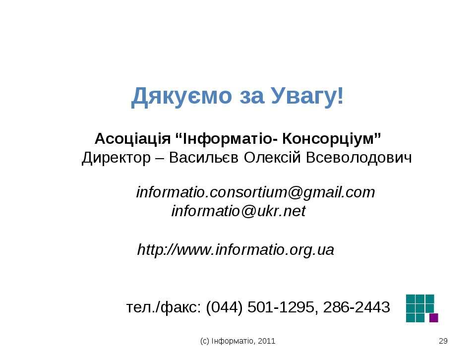 """(с) Інформатіо, 2011 * Дякуємо за Увагу! Асоціація """"Інформатіо- Консорціум"""" Д..."""