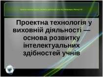 Класний керівник 9класу, вчитель української мови та літератури Лютер О.В. Пр...