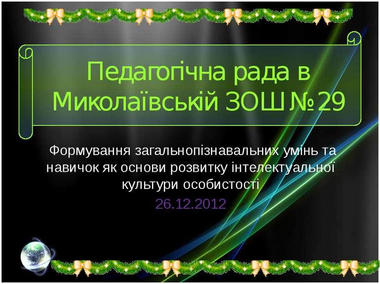 Педагогічна рада в Миколаївській ЗОШ №29 Формування загальнопізнавальних умін...