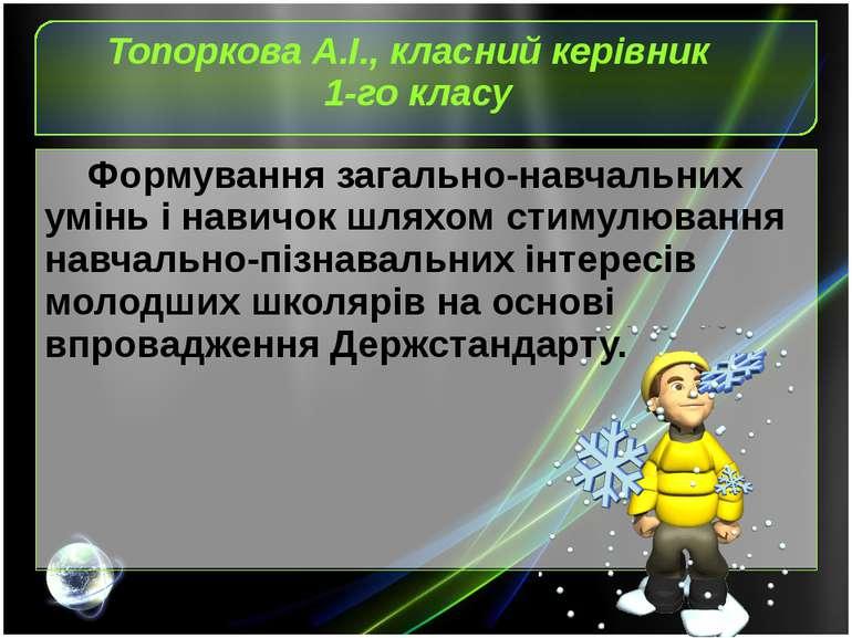 Топоркова А.І., класний керівник 1-го класу Формування загально-навчальних ум...