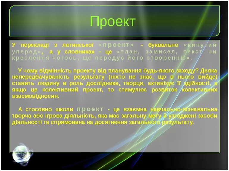 Проект У перекладі з латинської «проект» - буквально «кинутий уперед», а у сл...
