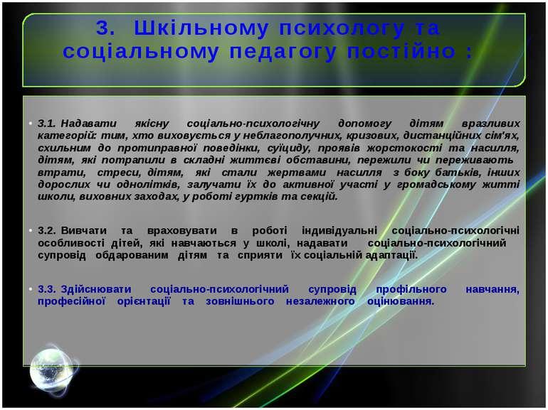 3. Шкільному психологу та соціальному педагогу постійно : 3.1. Надавати якісн...
