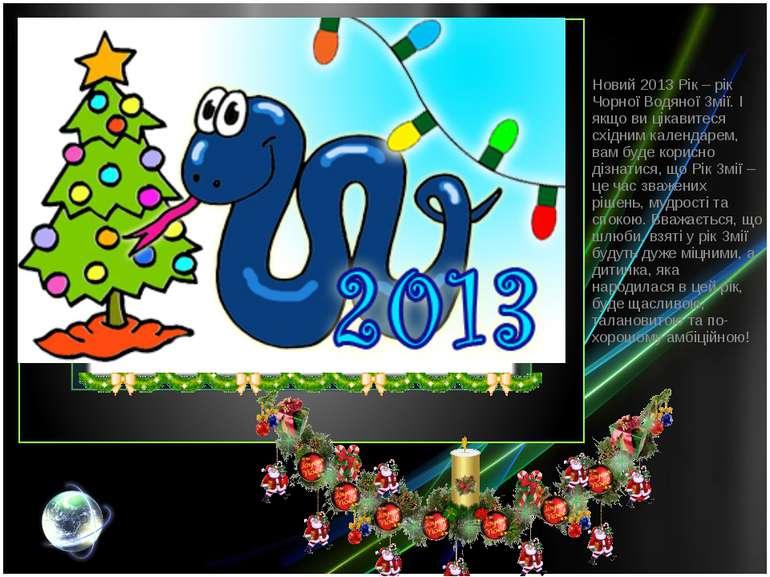 Новий 2013 Рік – рік Чорної Водяної Змії. І якщо ви цікавитеся східним календ...