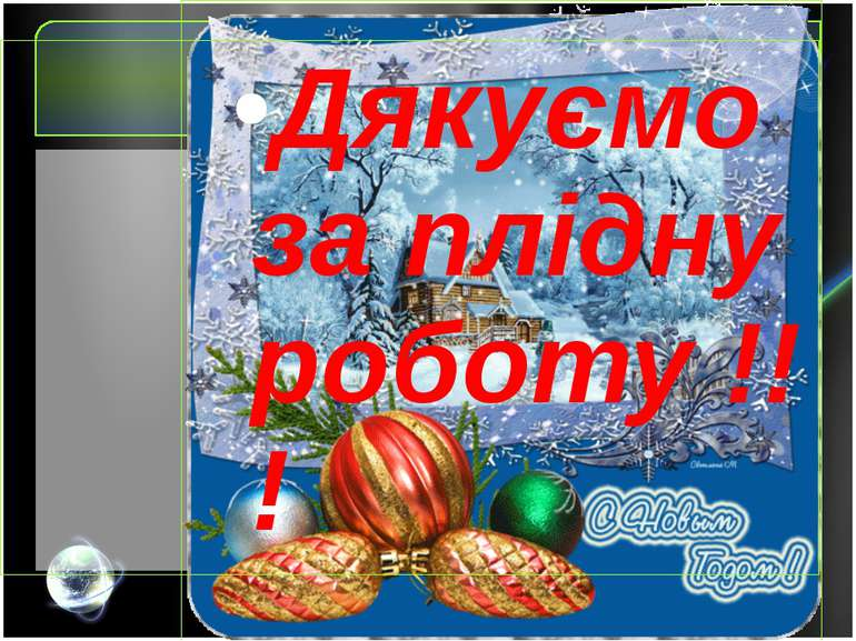 Дддсьм ь Дякуємо за плідну роботу !!!