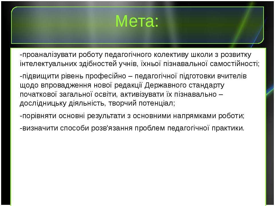 Мета: -проаналізувати роботу педагогічного колективу школи з розвитку інтелек...