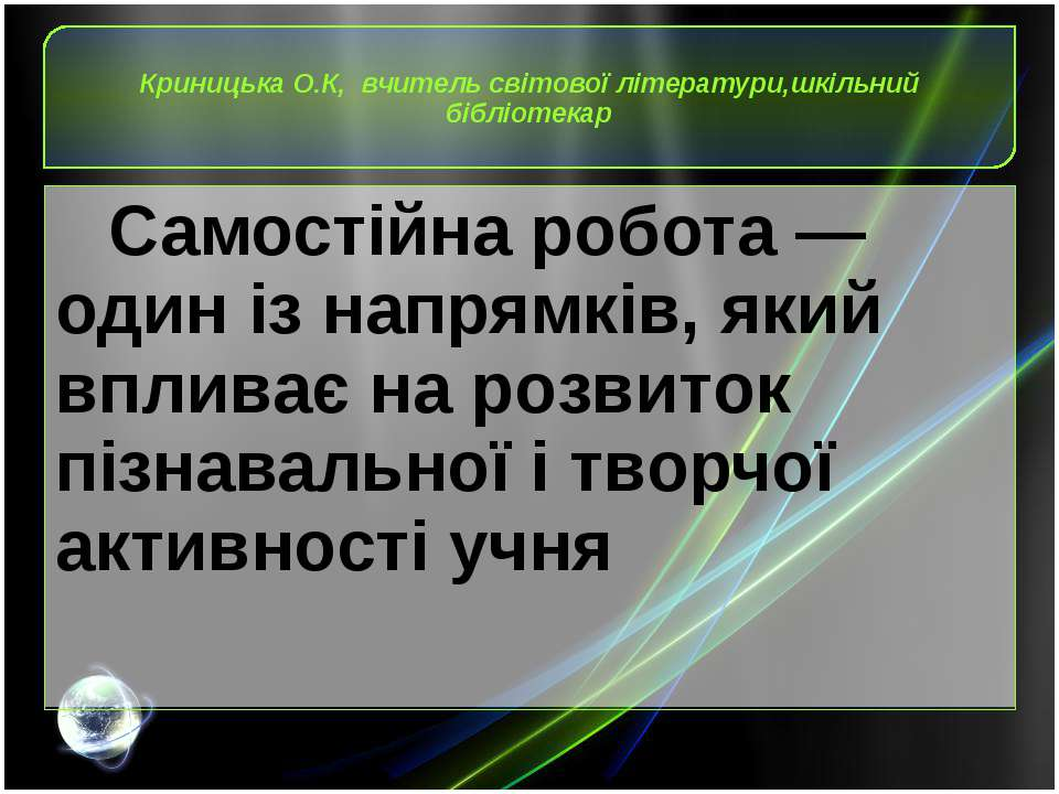 Криницька О.К, вчитель світової літератури,шкільний бібліотекар Самостійна ро...