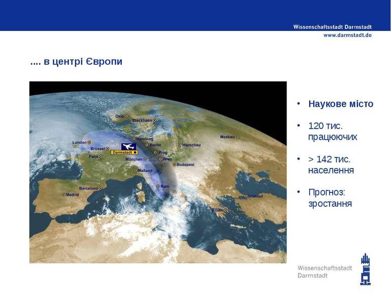 .... в центрі Європи Наукове місто 120 тис. працюючих > 142 тис. населення Пр...