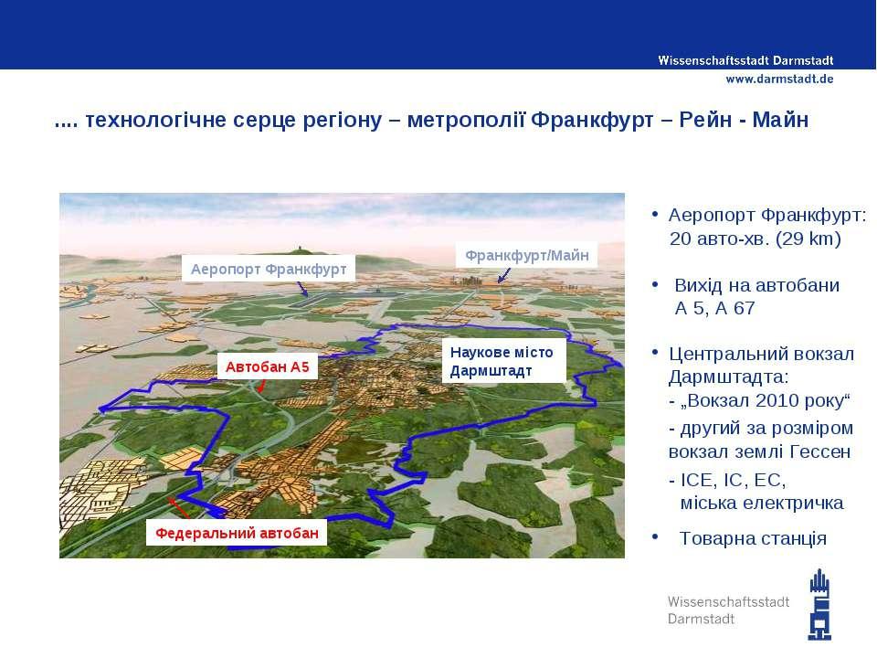 .... технологічне серце регіону – метрополії Франкфурт – Рейн - Майн Аеропорт...